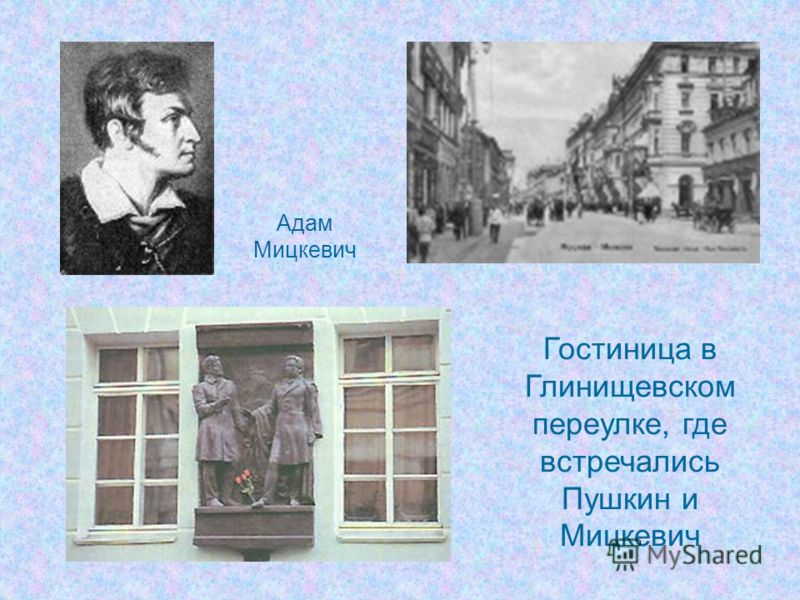 Гостиница в Глинищевском переулке, где встречались Пушкин и Мицкевич Адам Мицкевич