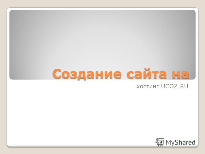 Создание сайта на хостинг UCOZ.RU