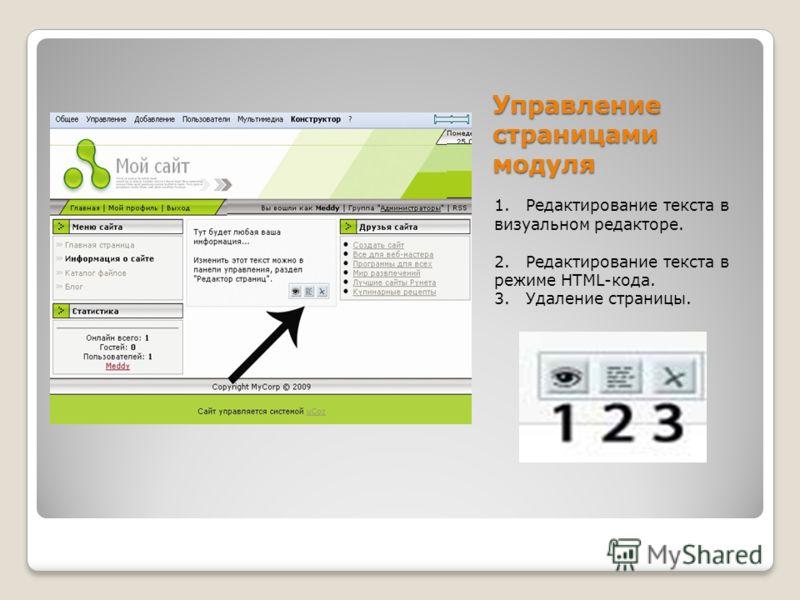 1. Редактирование текста в визуальном редакторе. 2. Редактирование текста в режиме HTML-кода. 3. Удаление страницы. Управление страницами модуля
