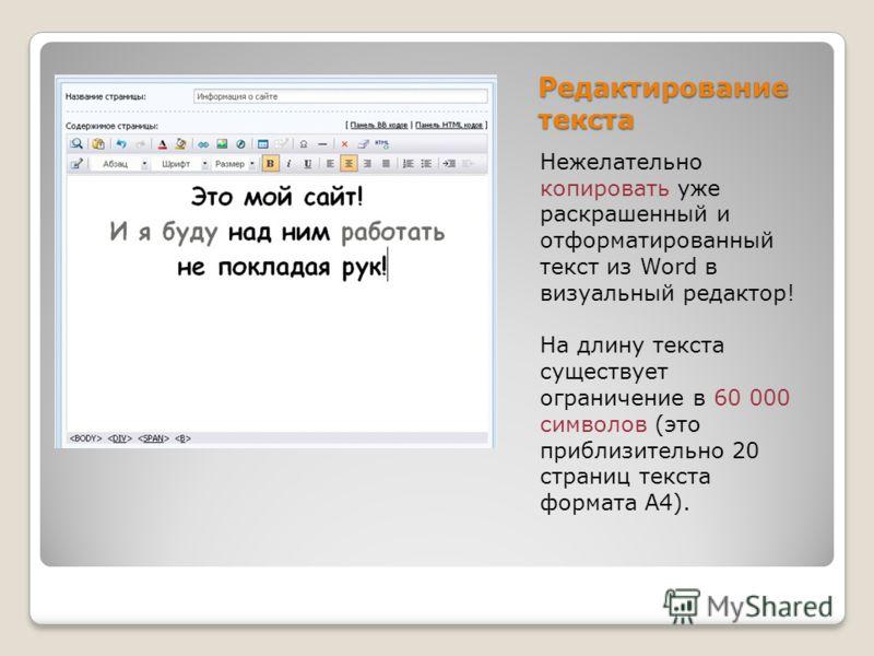 Редактирование текста Нежелательно копировать уже раскрашенный и отформатированный текст из Word в визуальный редактор! На длину текста существует ограничение в 60 000 символов (это приблизительно 20 страниц текста формата А4).