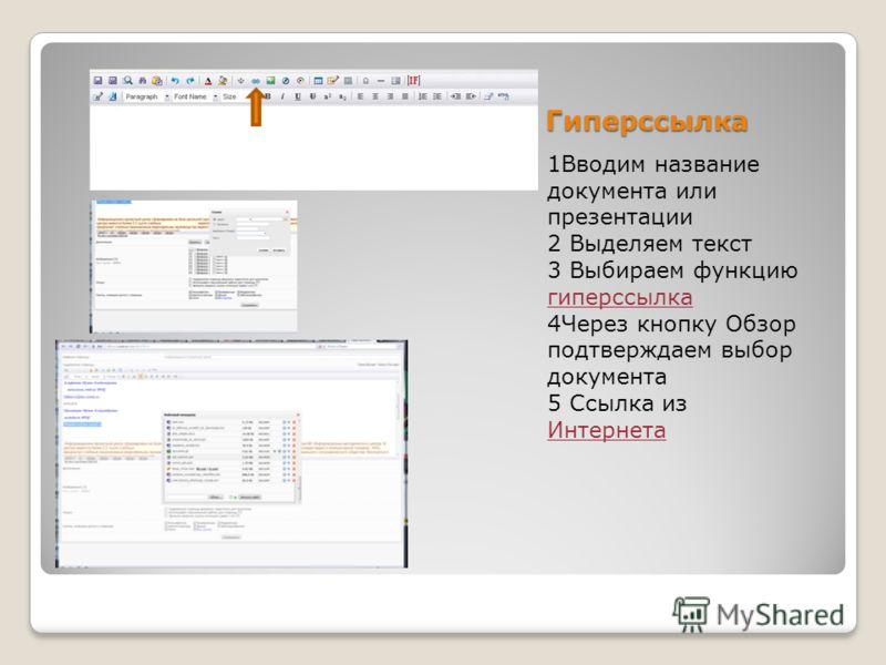 Гиперссылка 1Вводим название документа или презентации 2 Выделяем текст 3 Выбираем функцию гиперссылка 4Через кнопку Обзор подтверждаем выбор документа 5 Ссылка из Интернета