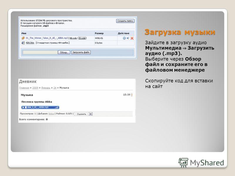 Загрузка музыки Зайдите в загрузку аудио Мультимедиа Загрузить аудио (.mp3). Выберите через Обзор файл и сохраните его в файловом менеджере Скопируйте код для вставки на сайт