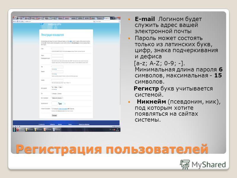 Регистрация пользователей E-mail Логином будет служить адрес вашей электронной почты Пароль может состоять только из латинских букв, цифр, знака подчеркивания и дефиса [a-z; A-Z; 0-9; -]. Минимальная длина пароля 6 символов, максимальная - 15 символо