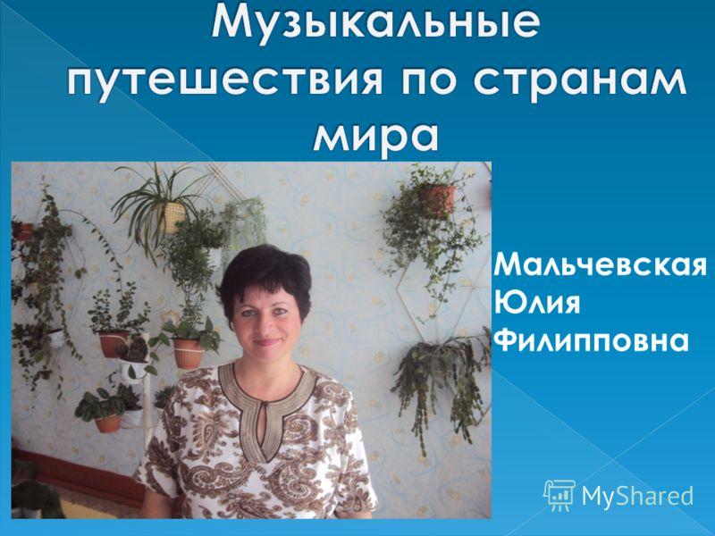 Мальчевская Юлия Филипповна