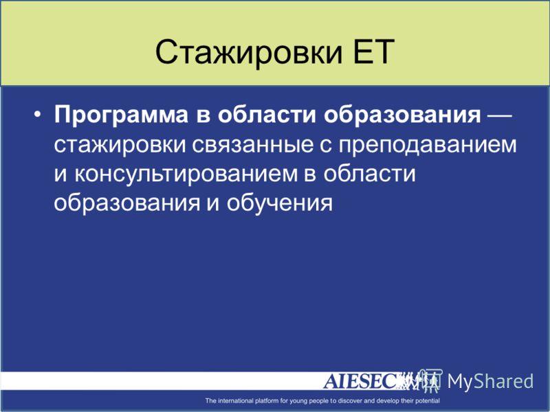 Стажировки ET Программа в области образования стажировки связанные с преподаванием и консультированием в области образования и обучения