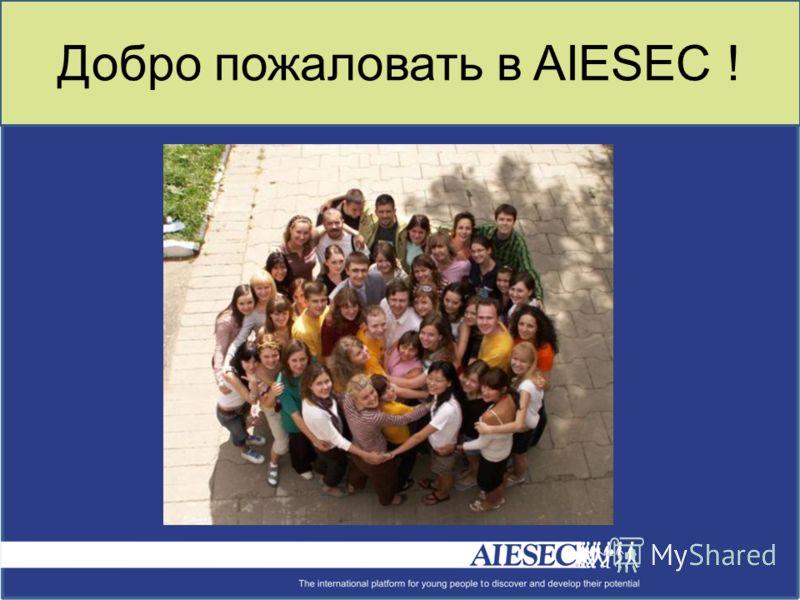 Добро пожаловать в AIESEC !
