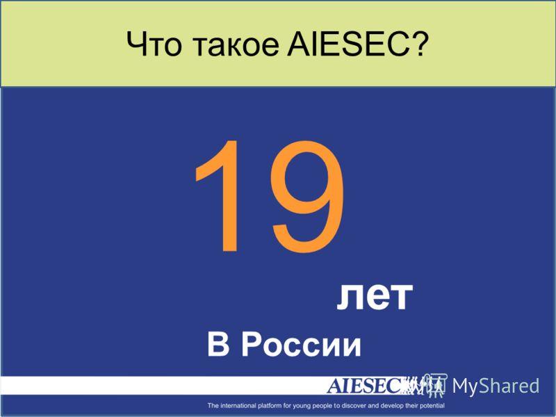 Что такое AIESEC? 19 лет В России