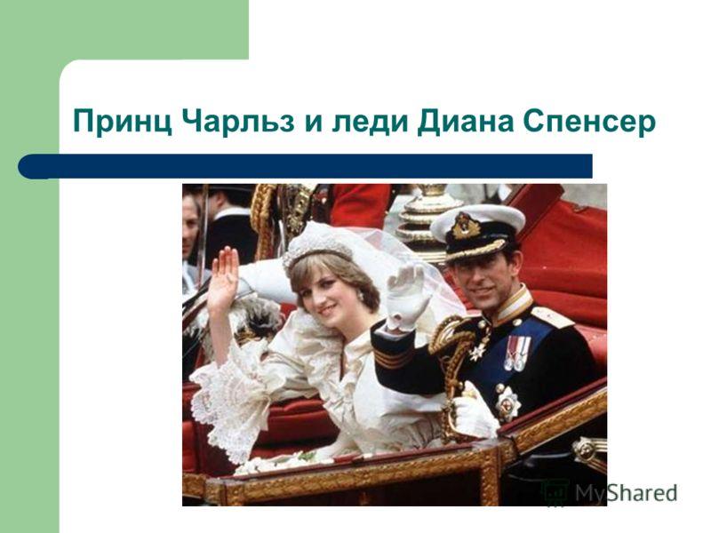 Принц Чарльз и леди Диана Спенсер