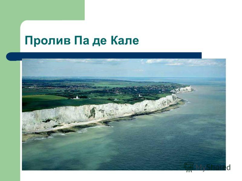 Пролив Па де Кале