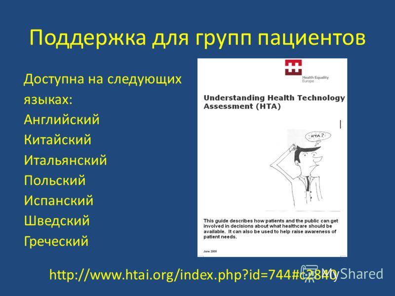 Поддержка для групп пациентов Доступна на следующих языках: Английский Китайский Итальянский Польский Испанский Шведский Греческий http://www.htai.org/index.php?id=744#c2840