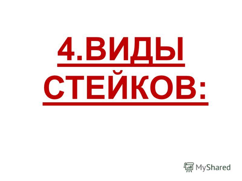 4.ВИДЫ СТЕЙКОВ: