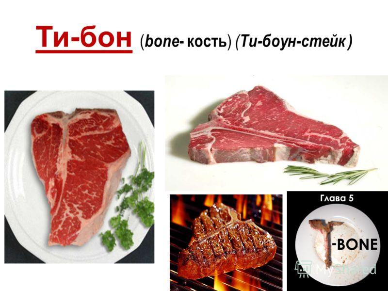 Ти-бон ( bone - кость ) ( Ти-боун-стейк )