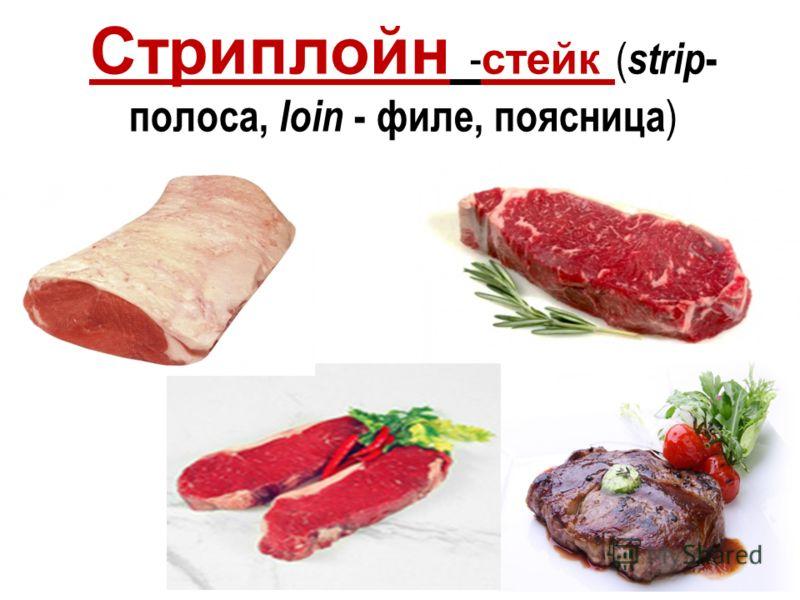 Стриплойн - стейк ( strip - полоса, loin - филе, поясница )