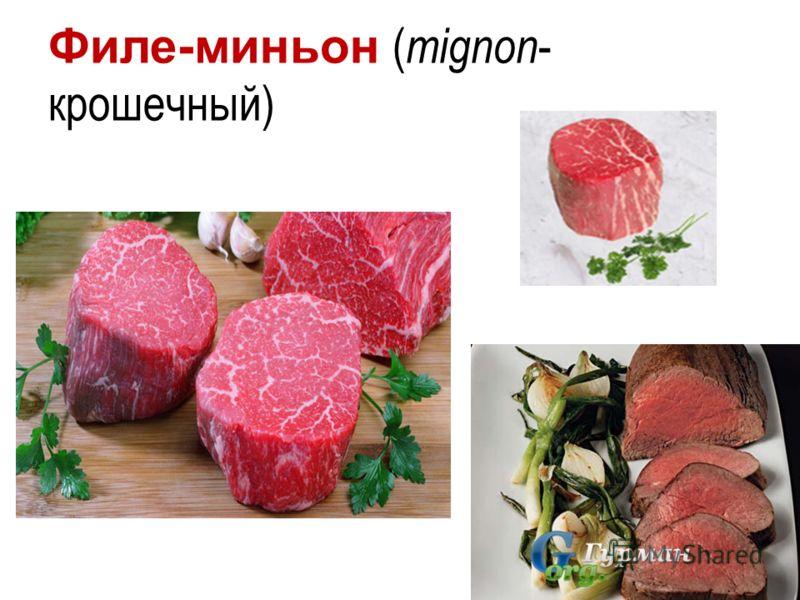 Филе-миньон ( mignon - крошечный)