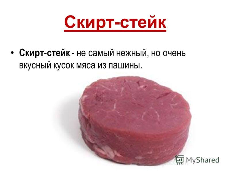 Скирт-стейк Скирт - стейк - не самый нежный, но очень вкусный кусок мяса из пашины.