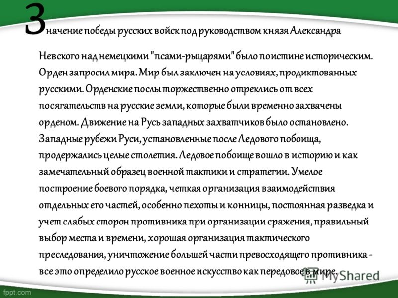 З начение победы русских войск под руководством князя Александра Невского над немецкими