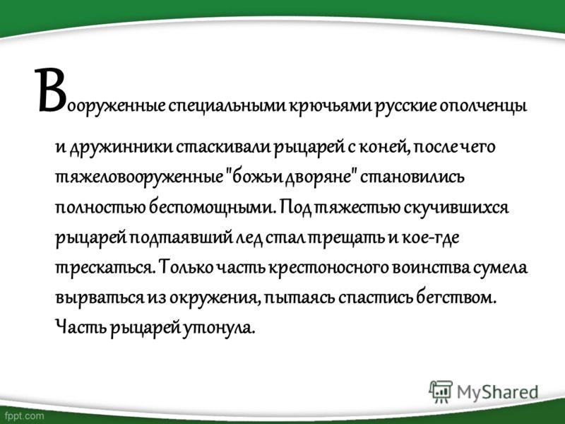 В ооруженные специальными крючьями русские ополченцы и дружинники стаскивали рыцарей с коней, после чего тяжеловооруженные
