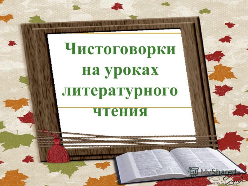 Чистоговорки на уроках литературного чтения