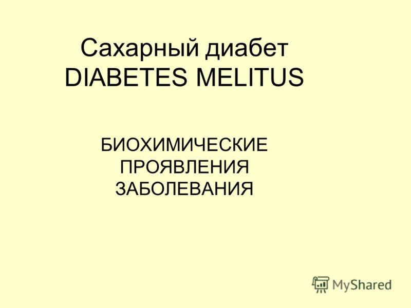 Сахарный диабет DIABETES MELITUS БИОХИМИЧЕСКИЕ ПРОЯВЛЕНИЯ ЗАБОЛЕВАНИЯ