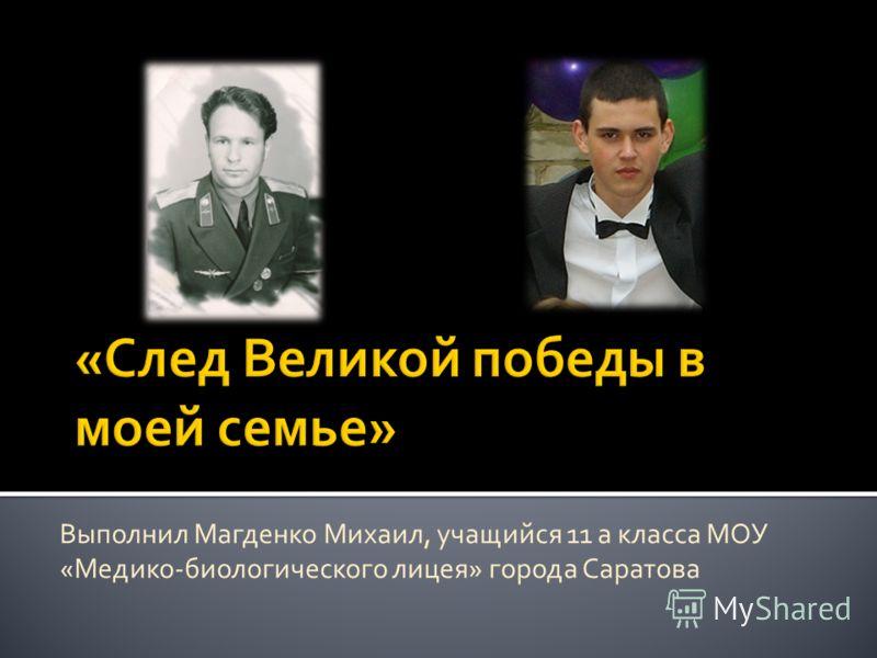 Выполнил Магденко Михаил, учащийся 11 а класса МОУ «Медико-биологического лицея» города Саратова