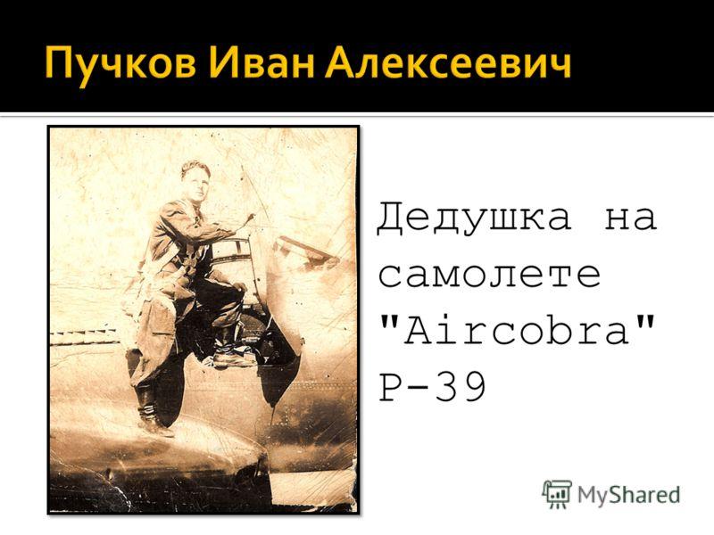 Дедушка на самолете Aircobra P-39