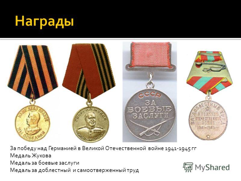 За победу над Германией в Великой Отечественной войне 1941-1945 гг Медаль Жукова Медаль за боевые заслуги Медаль за доблестный и самоотверженный труд