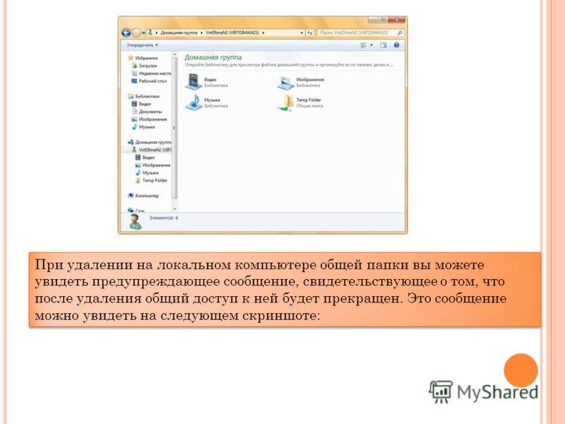 При удалении на локальном компьютере общей папки вы можете увидеть предупреждающее сообщение, свидетельствующее о том, что после удаления общий доступ к ней будет прекращен. Это сообщение можно увидеть на следующем скриншоте: