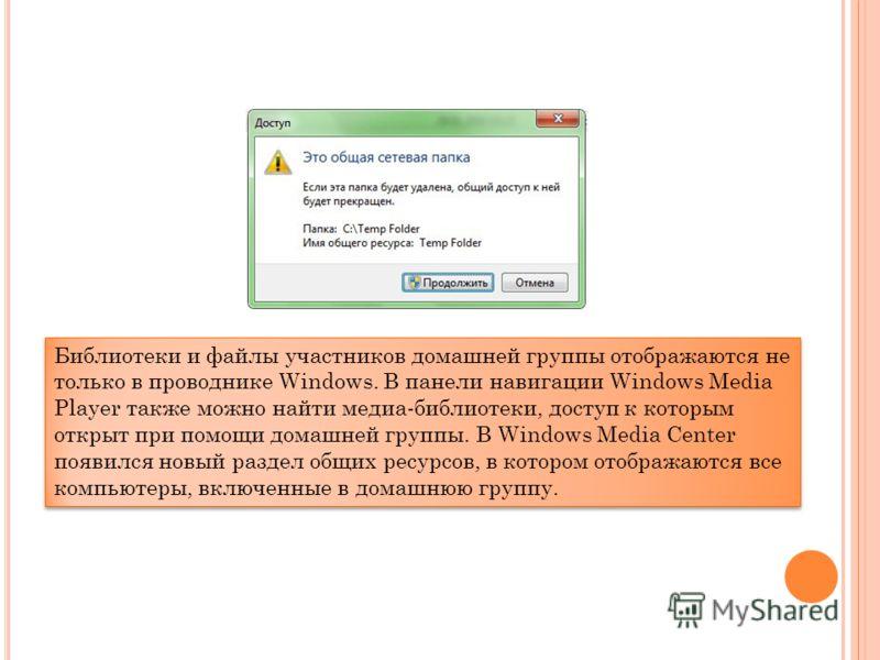 Библиотеки и файлы участников домашней группы отображаются не только в проводнике Windows. В панели навигации Windows Media Player также можно найти медиа-библиотеки, доступ к которым открыт при помощи домашней группы. В Windows Media Center появился