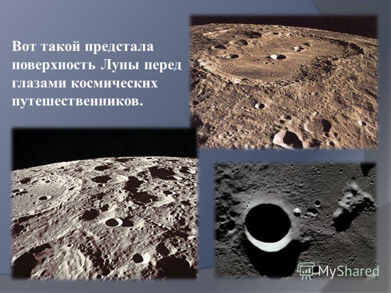 Вот такой предстала поверхность Луны перед глазами космических путешественников.