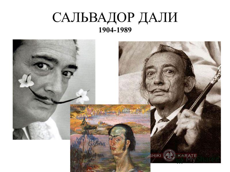 САЛЬВАДОР ДАЛИ 1904-1989