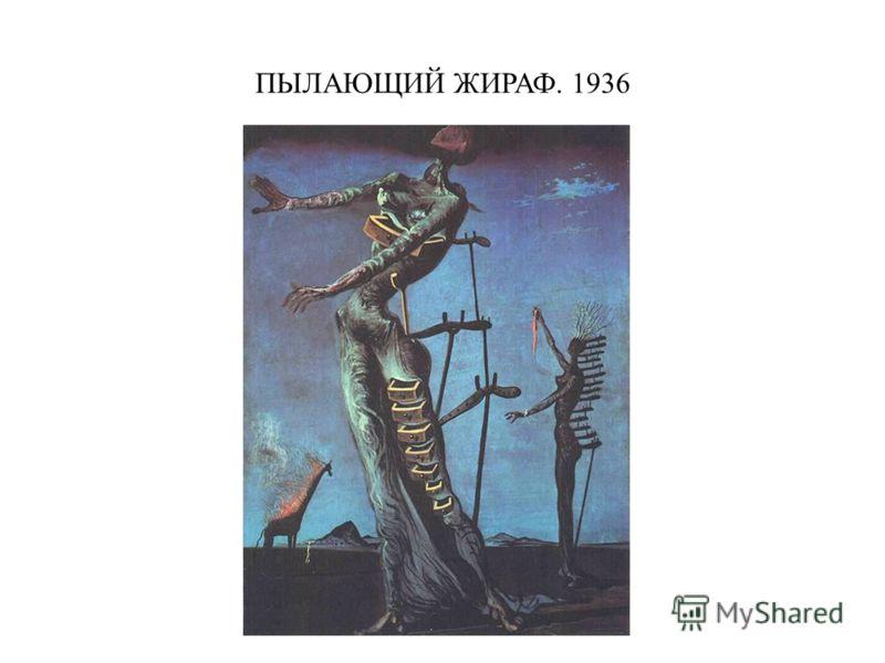 ПЫЛАЮЩИЙ ЖИРАФ. 1936