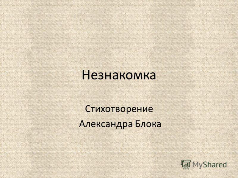 Незнакомка Стихотворение Александра Блока