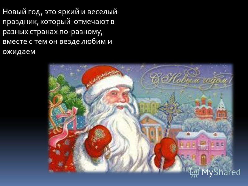 Новый год, это яркий и веселый праздник, который отмечают в разных странах по-разному, вместе с тем он везде любим и ожидаем