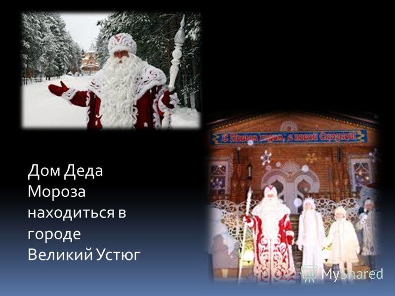 Дом Деда Мороза находиться в городе Великий Устюг