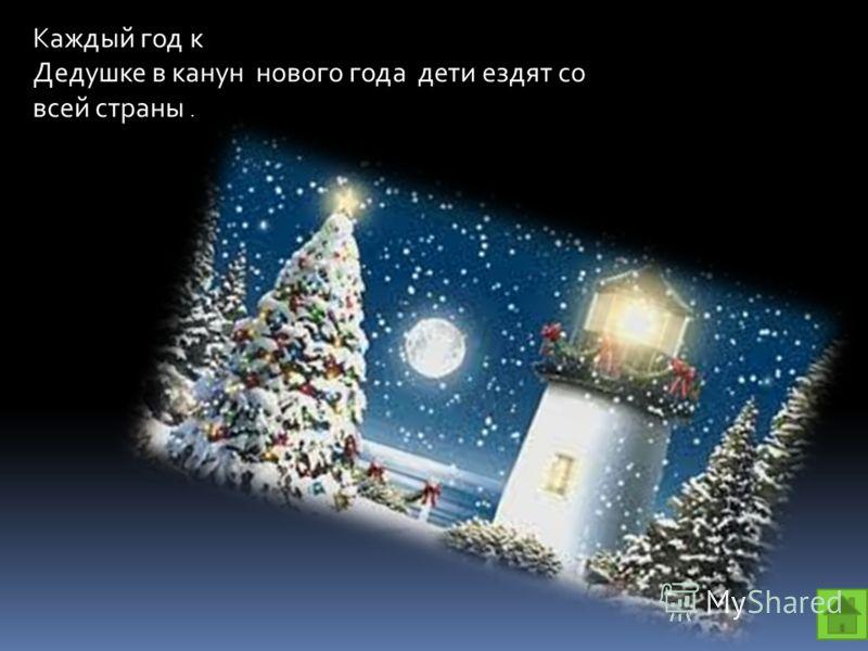 Каждый год к Дедушке в канун нового года дети ездят со всей страны.