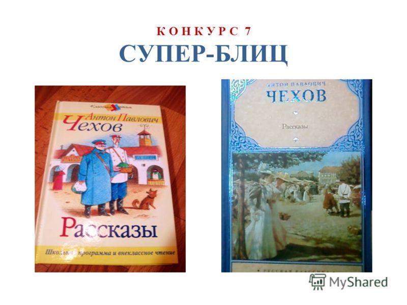 К О Н К У Р С 7 СУПЕР-БЛИЦ