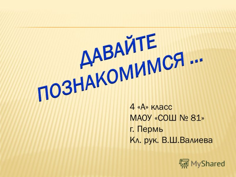 4 «А» класс МАОУ «СОШ 81» г. Пермь Кл. рук. В.Ш.Валиева