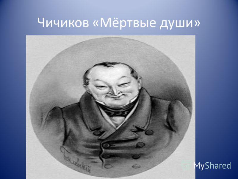 «Мёртвые души» Н.В.Гоголь