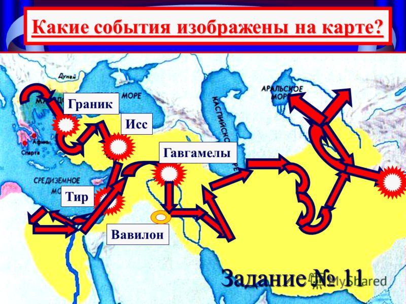 Вавилон Тир Гавгамелы Исс Граник Какие события изображены на карте? Задание 11