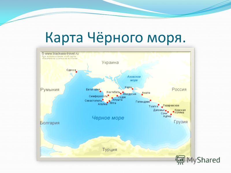 Карта Чёрного моря.