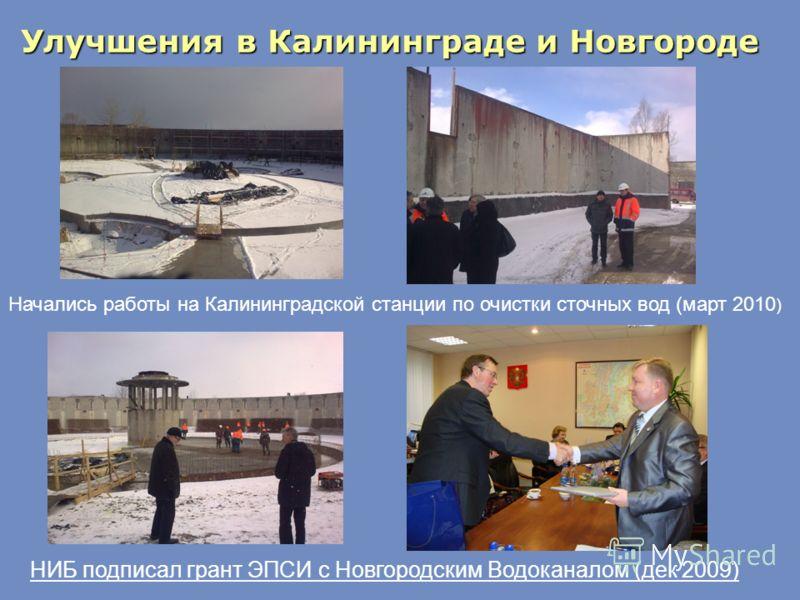Улучшения в Калининграде и Новгороде Начались работы на Калининградской станции по очистки сточных вод (март 2010 ) НИБ подписал грант ЭПСИ с Новгородским Водоканалом (дек 2009)