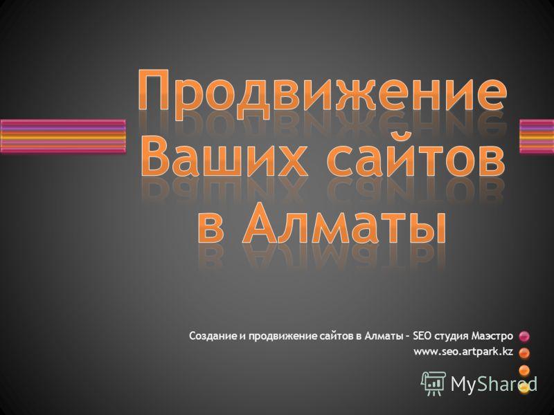 Создание и продвижение сайтов в Алматы – SEO студия Маэстро www.seo.artpark.kz