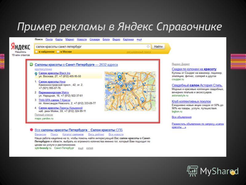 Пример рекламы в Яндекс Справочнике