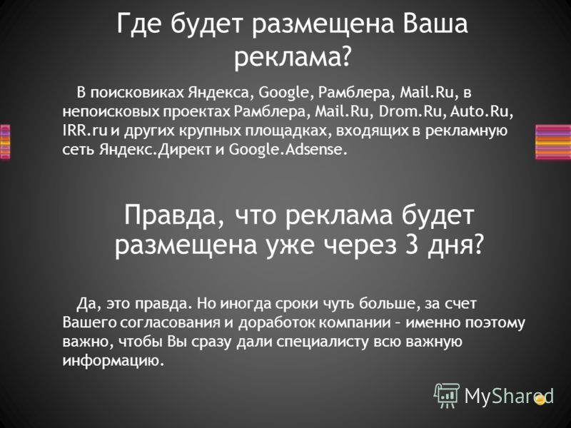 В поисковиках Яндекса, Google, Рамблера, Mail.Ru, в непоисковых проектах Рамблера, Mail.Ru, Drom.Ru, Auto.Ru, IRR.ru и других крупных площадках, входящих в рекламную сеть Яндекс.Директ и Google.Adsense. Где будет размещена Ваша реклама? Правда, что р