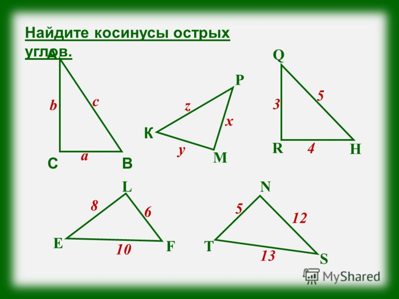 Найдите косинусы острых углов. А ВС К Р M Q R H N T S L F E х z a b c у 10 8 6 13 5 12 3 4 5