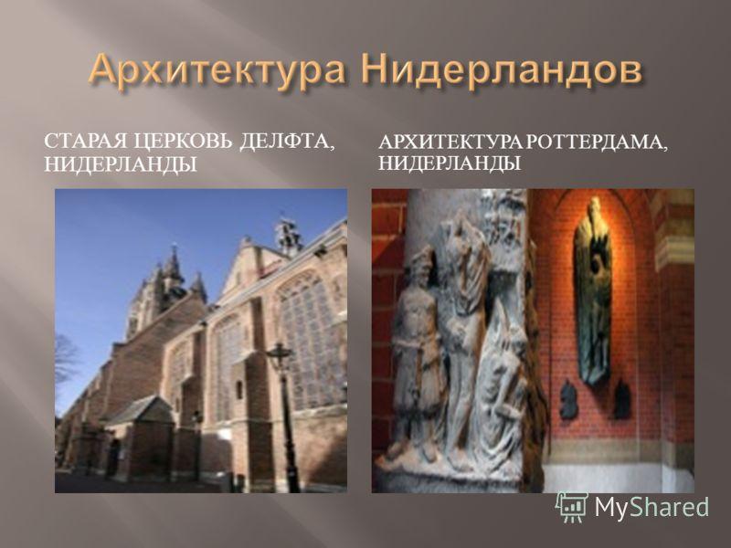 СТАРАЯ ЦЕРКОВЬ ДЕЛФТА, НИДЕРЛАНДЫ АРХИТЕКТУРА РОТТЕРДАМА, НИДЕРЛАНДЫ