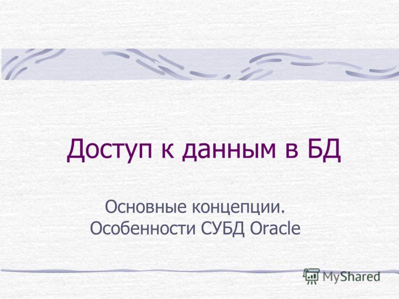 Доступ к данным в БД Основные концепции. Особенности СУБД Oracle