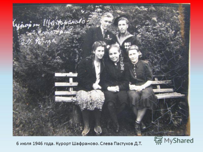 6 июля 1946 года. Курорт Шафраново. Слева Пастухов Д.Т.