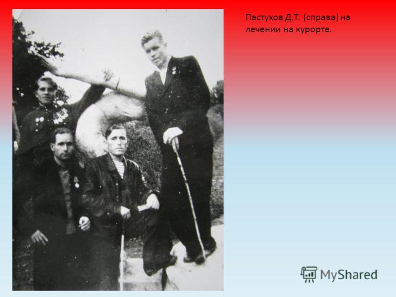 Пастухов Д.Т. (справа) на лечении на курорте.