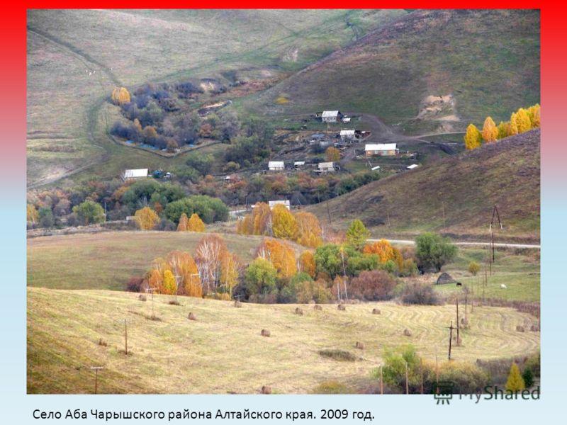 Село Аба Чарышского района Алтайского края. 2009 год.